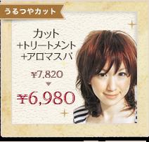 潤いツヤツヤトリートメント+カット  ¥7,820 → ¥6,980