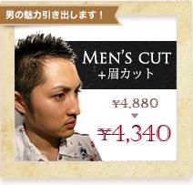 男の魅力引き出します! メンズカット+眉カット  ¥4,880 → ¥4,340