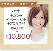 カット+カラー+ トリートメント+アロマスパ  ¥14,080 → ¥10,800