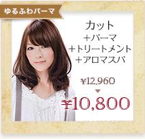 カット+パーマ +トリートメント+アロマスパ   ¥12,960 → ¥10,800