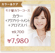 カラー+トリートメント+アロマスパ   ¥9,700 → ¥7,980