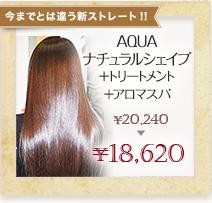 AQUA ナチュラルシェイプ +トリートメント+アロマスパ   ¥20,240 → ¥18,620