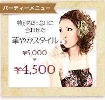 パーティーメニュー 特別な記念日に合わせた華やかスタイル   ¥5,000 → ¥4,500