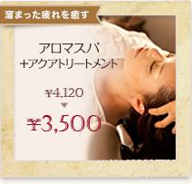 溜まった疲れを癒す スパメニュー ¥4,120 → ¥3,500