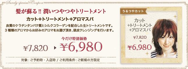 クーポン 髪が蘇る!! 潤いつやつやトリートメント 今だけ特別価格 ¥6,980