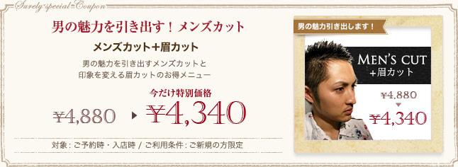 クーポン 男の魅力を引き出す! メンズカット+眉カット 今だけ特別価格 ¥4,340
