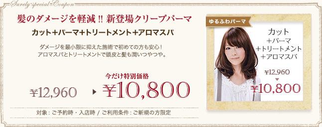 クーポン 髪のダメージを軽減!! 新登場クリープパーマ 今だけ特別価格 ¥10,800