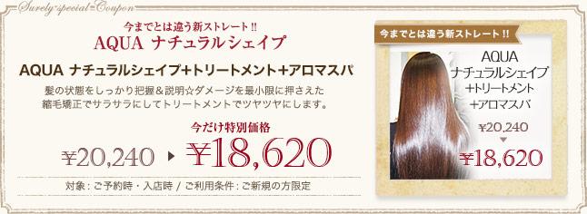 クーポン 今までとは違う新ストレート!! AQUA ナチュラルシェイプ 今だけ特別価格 ¥18,620