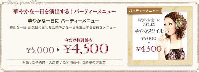 クーポン 華やかな一日を演出する! パーティーメニュー 今だけ特別価格 ¥4,500