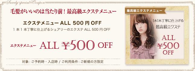 クーポン 毛質がいいのは当たり前! 最高級エクステメニュー 今だけ特別価格 ALL ¥500 OFF