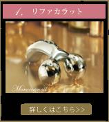 美容室シュアリーのリファカラット